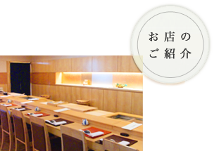 Shiraishi Japanese Restaurant お店のご紹介